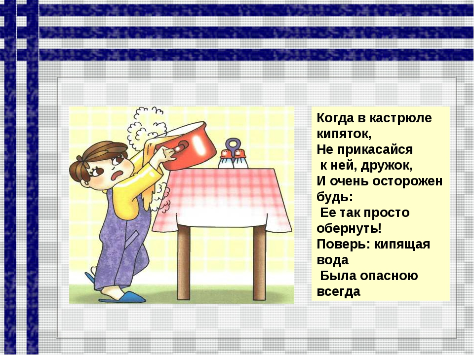 Детский сад 1 - безопасность.